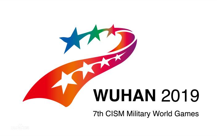 10月18-27日第七届世界军人运动会,同创海诚为安保护航!